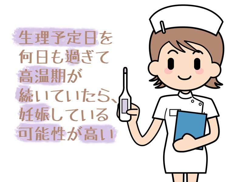 体温計を持つ看護婦さんのイラスト