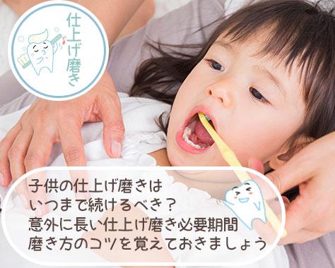 仕上げ磨きはいつまで?子供の歯を守る正しい歯磨きの方法