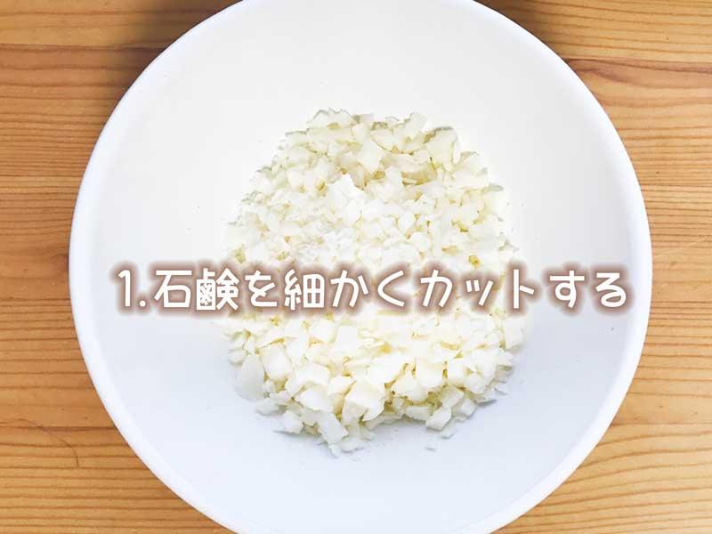 母乳石鹸の作り方の工程1