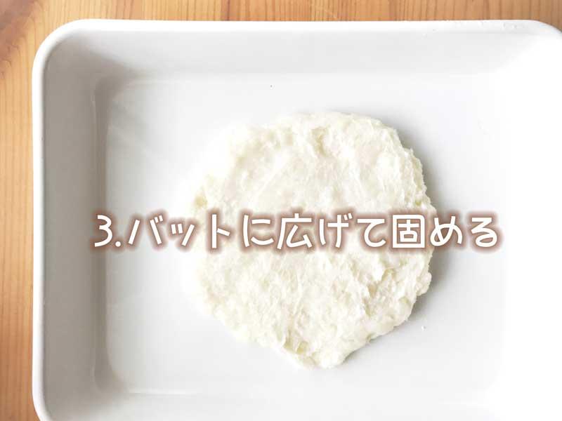 母乳石鹸の作り方の工程作り方3