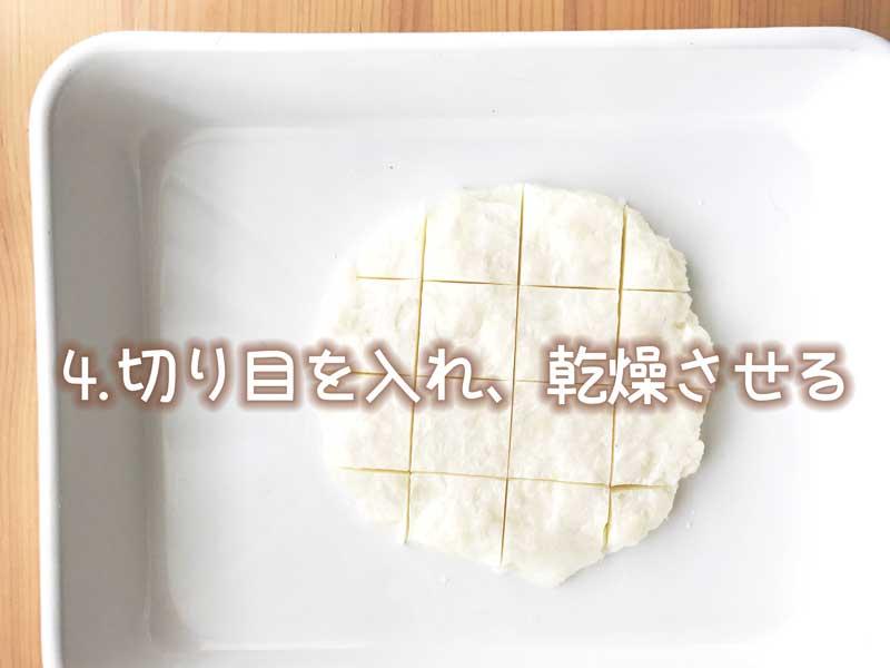 母乳石鹸の作り方の工程作り方4