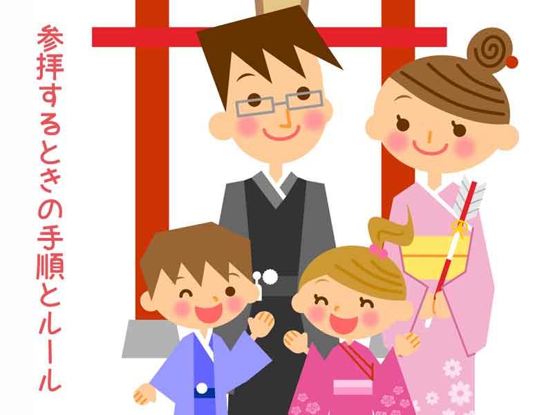 神社にお参りする家族のイラスト