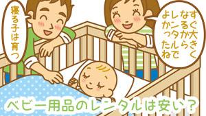 レンタル向きベビー用品4つの特徴【おすすめサイト比較】