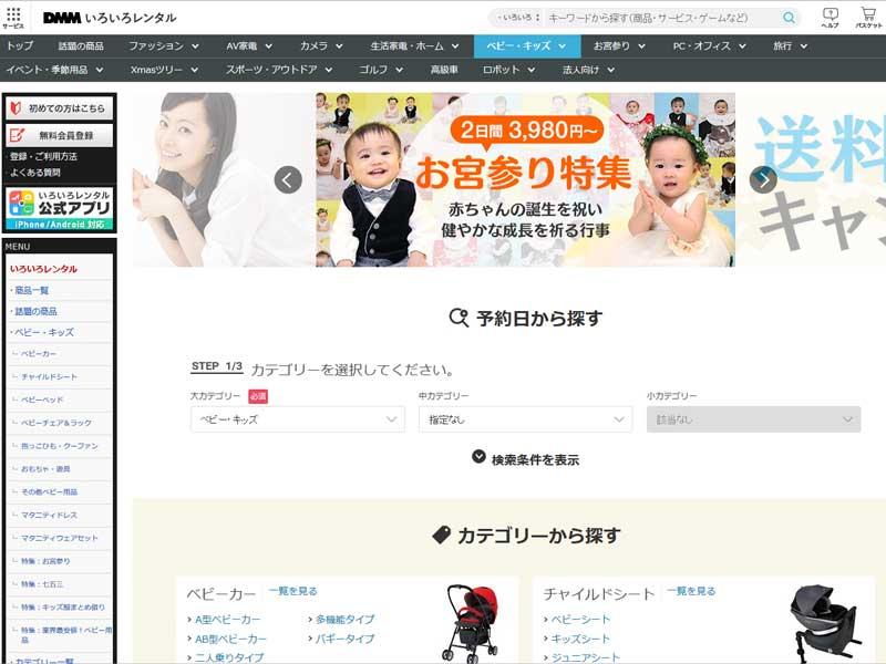 DMM.com KIDS&BABY(サイト画面キャプチャ)