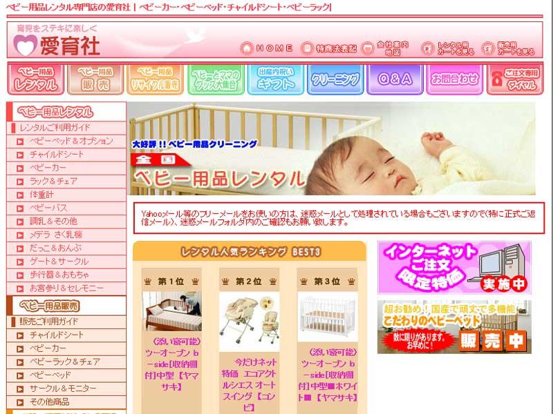 愛育社(サイト画面キャプチャ)