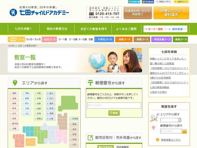 七田式チャイルドアカデミー(サイト画面キャプチャ)