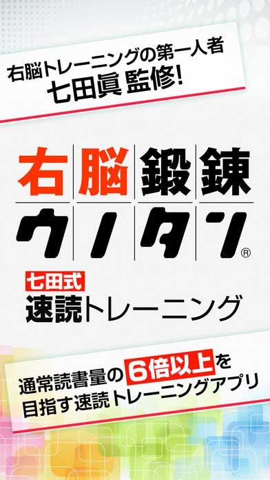 右脳鍛練ウノタン七田式速読トレーニング(アプリ画面キャプチャ)