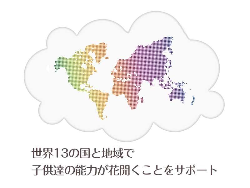 国際地図のイラスト