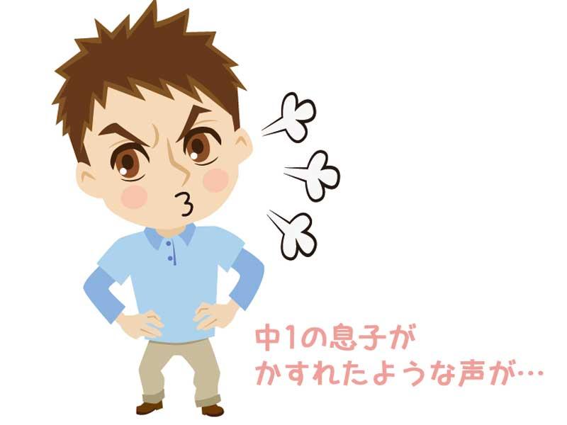 怒る男の子のイラスト