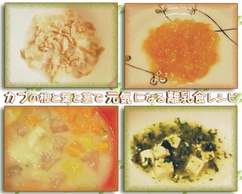 離乳食でかぶの葉や茎はいつから?健康効果や段階別レシピ