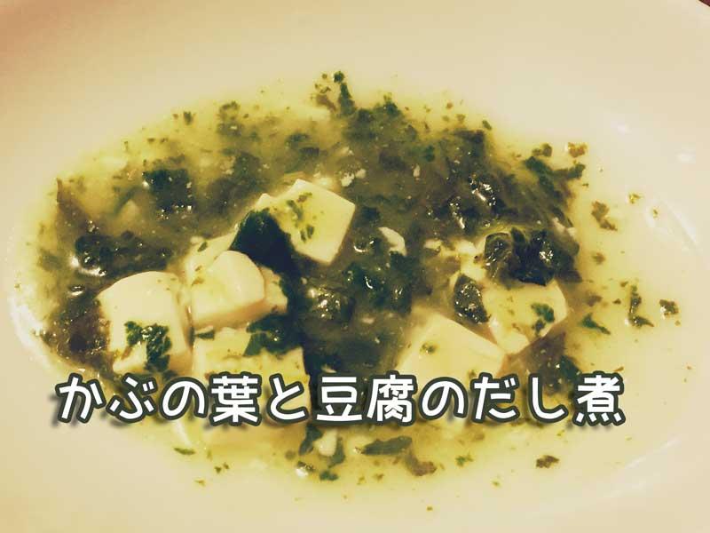 かぶの葉と豆腐のだし煮