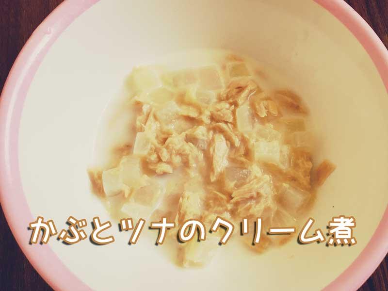 かぶとツナのクリーム煮