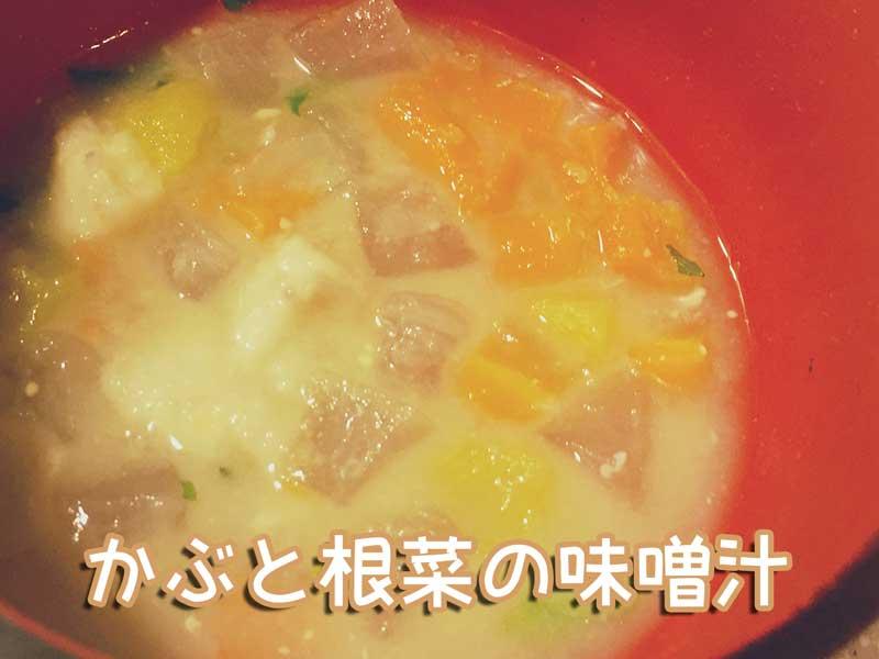 かぶと根菜の味噌汁