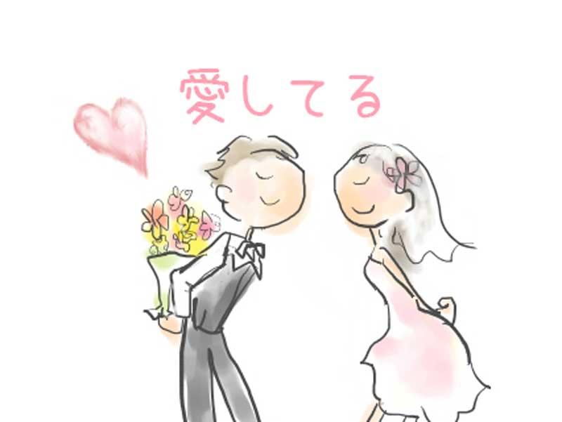 花束を持つ夫と妻のイラスト