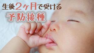 生後2ヶ月からの予防接種スケジュール~接種回数・間隔は?