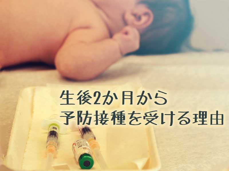 赤ちゃんとワクチン
