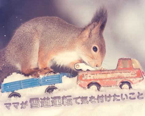 雪道運転で気を付けること~初心者ママが守りたい6つの事