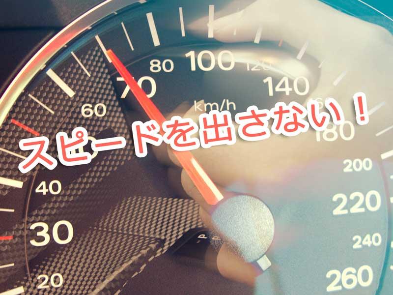速度計とギアシフトノブ