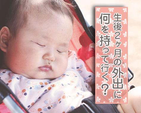 生後2ヶ月の外出の心得~赤ちゃんとのお出かけの必需品は?