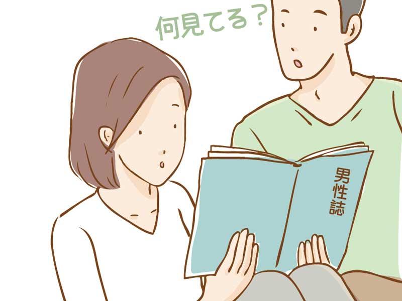 雑誌を読む夫婦のイラスト