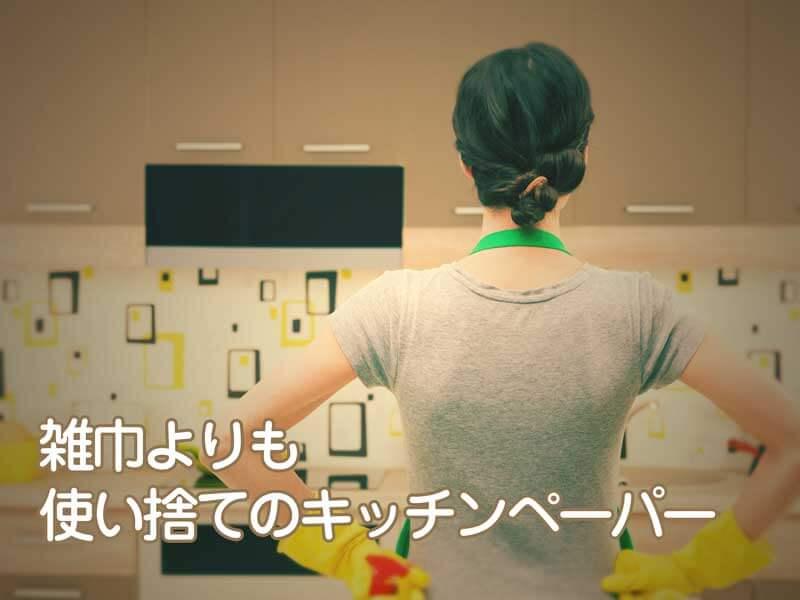 キッチンを掃除する主婦