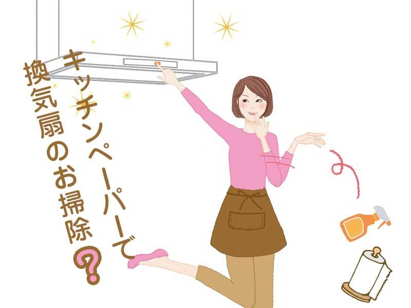 綺麗な換気扇と主婦のイラスト