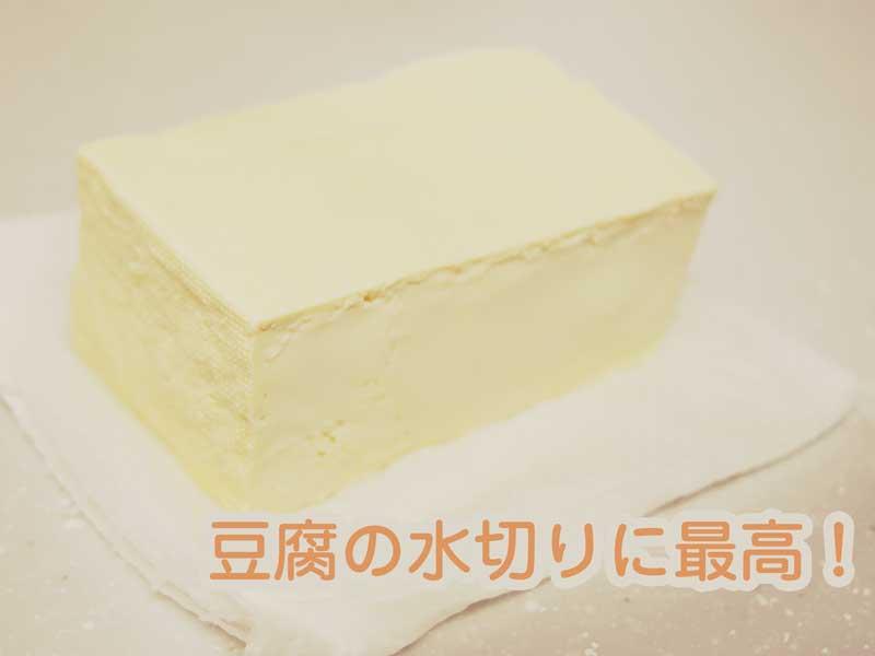 キッチンペーパーで水切りされてる豆腐