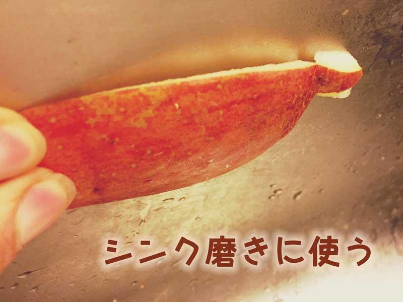 りんごの皮でシンク磨き