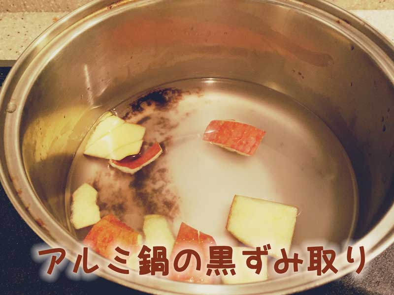 りんごの皮でアルミ鍋の黒ずみ取り