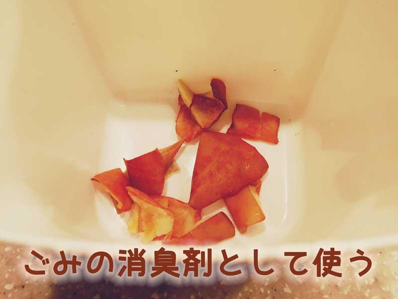 りんごの皮で作ったごみの消臭剤