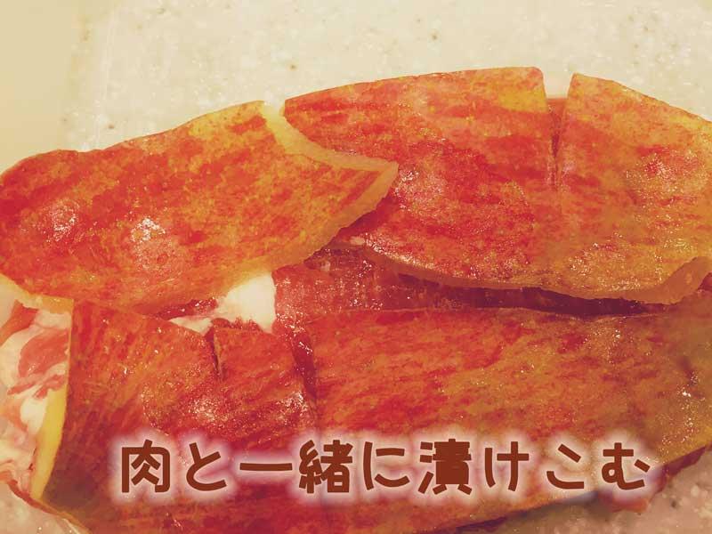 肉と一緒に漬けこんだりんごの皮