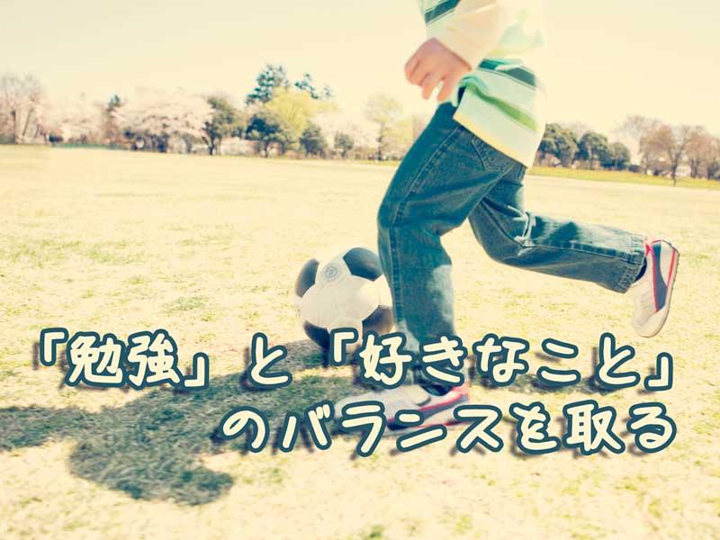 サッカーをしている小学生