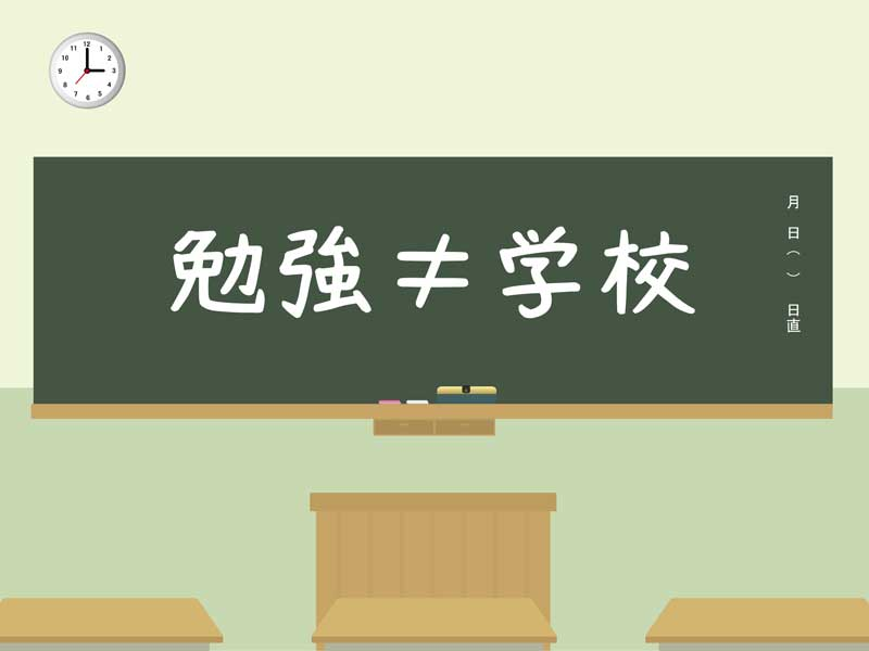 学校の黒板のイラスト