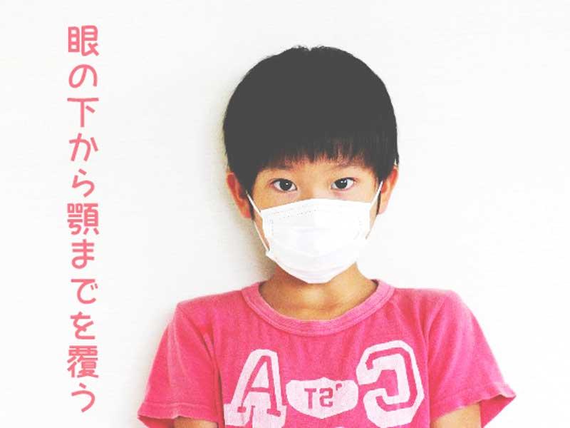 マスクをしている子供