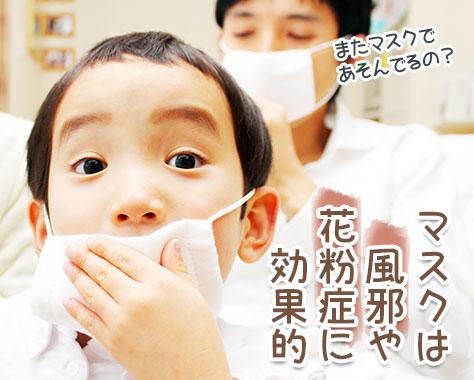 マスク予防効果を知ろう~他の人にうつさない咳エチケット