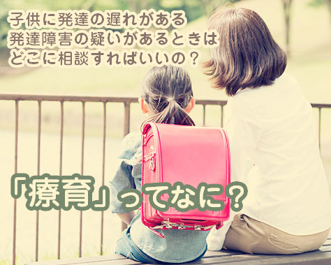 療育とは?子供に発達障害の疑いがあるときの相談先