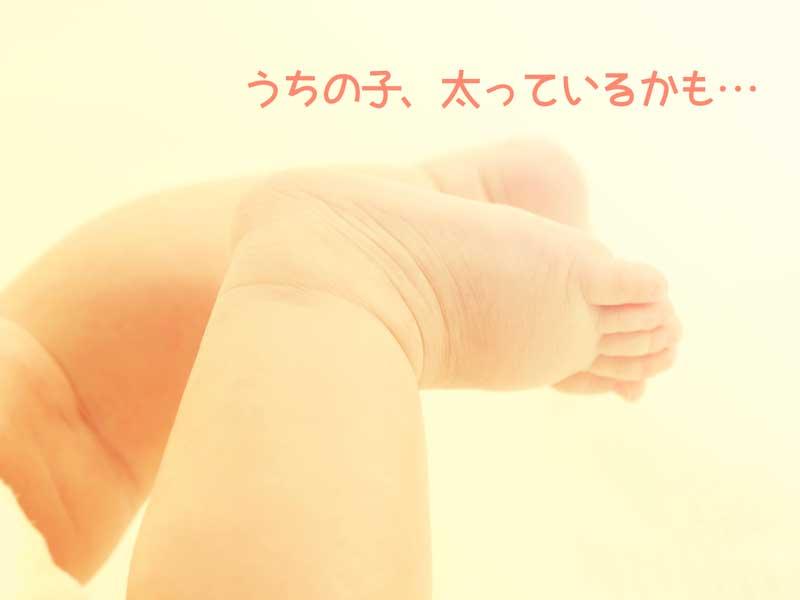 太っている赤ちゃんの足