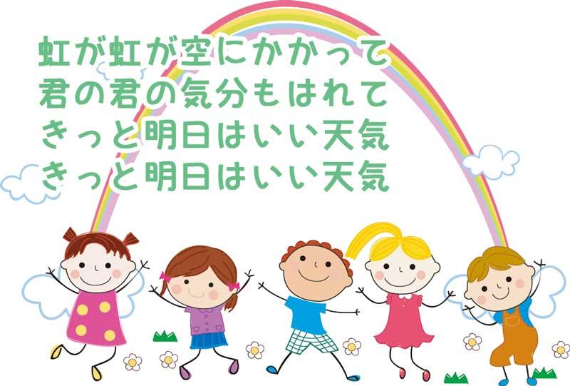 子供たちと虹のイラスト