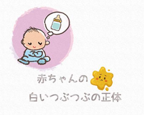 赤ちゃんのうんちの白いつぶつぶは?白い便が出る理由とは