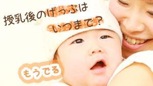赤ちゃんのげっぷはいつまで?げっぷをやめるタイミングは