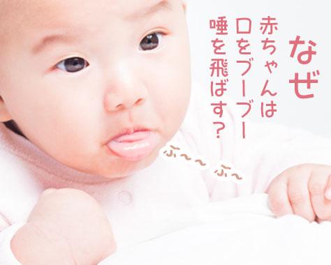 赤ちゃんが口をブーブー!唇を震わせて唾を飛ばす理由は?