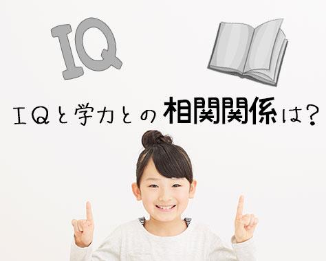 子供のIQテスト~高い・低いは頭の良さと無関係?