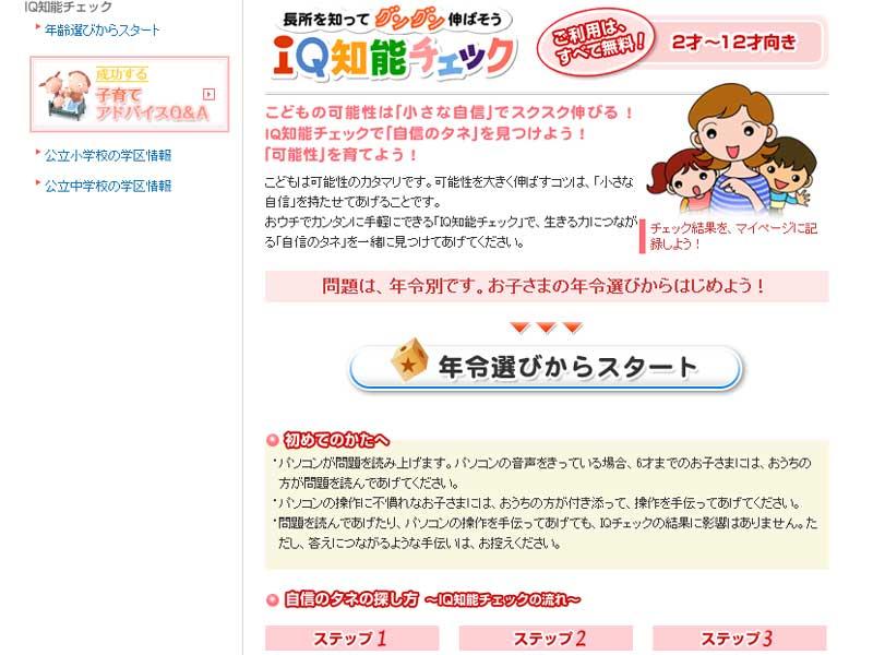 日本の学校(サイト画面キャプチャ)