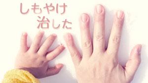 しもやけの治し方~子供の手足が真っ赤になる症状の予防策