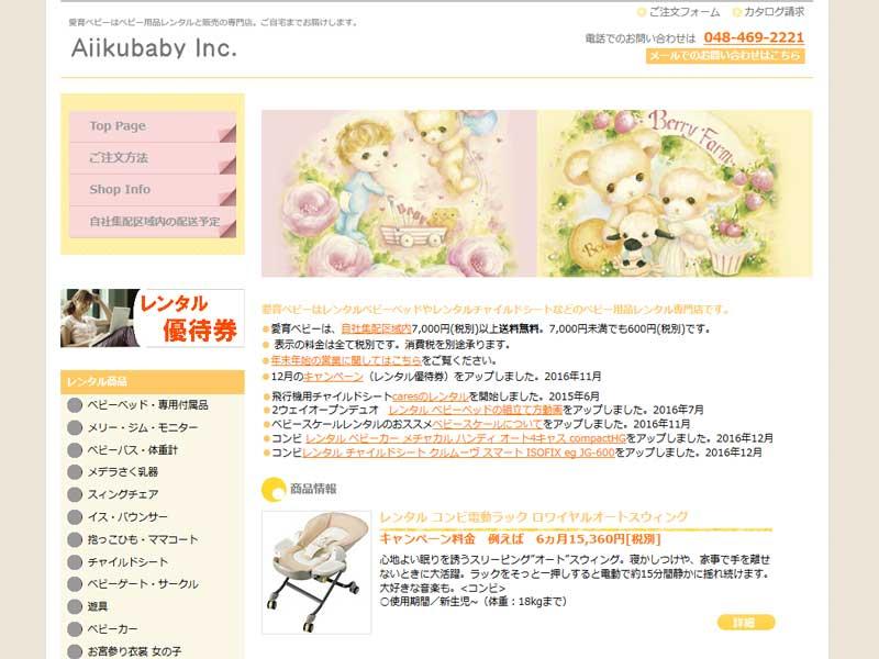 愛育ベビー(サイト画面キャプチャ)