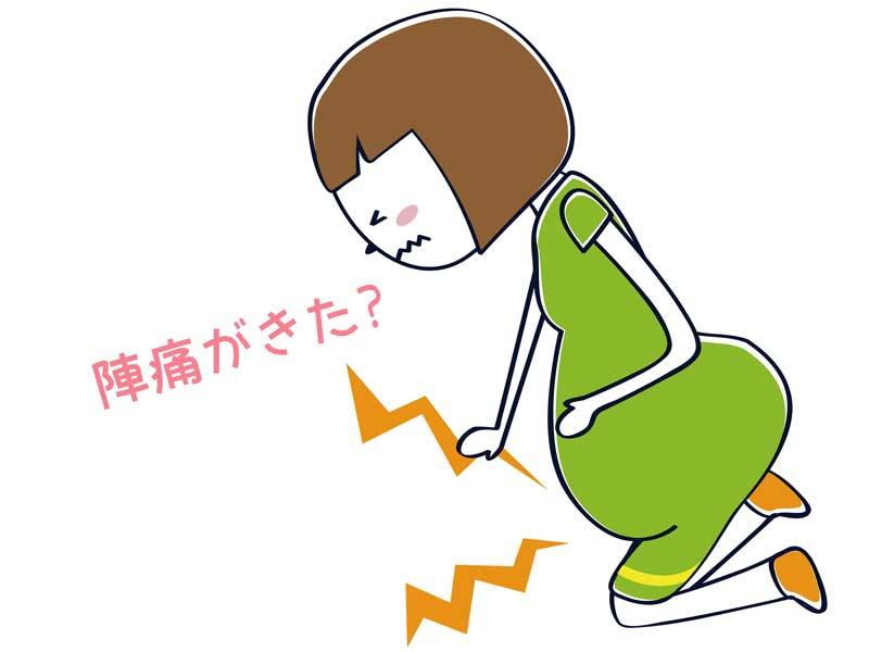 陣痛が来た妊婦さんのイラスト