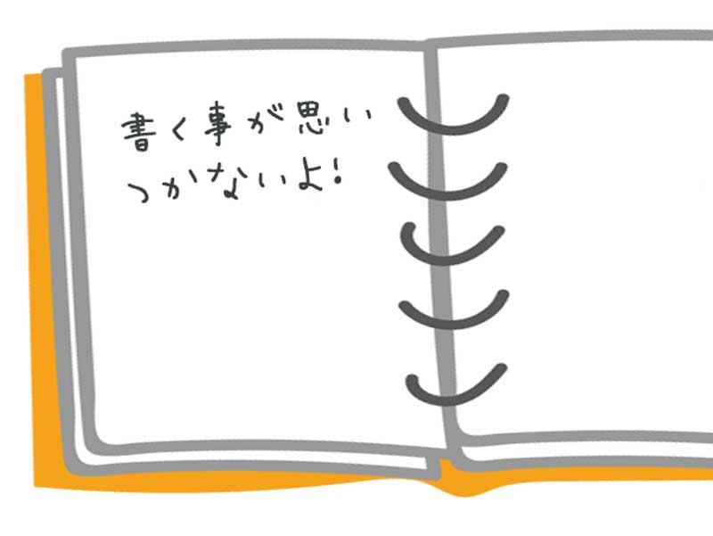 日記ノートのイラスト