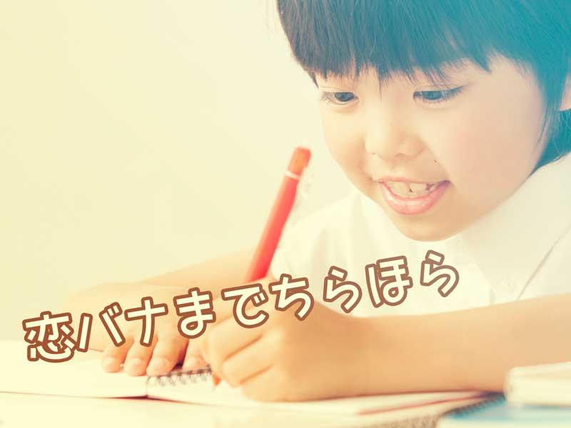 日記を書く男の子