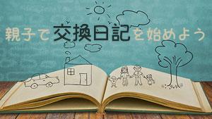 親子で交換日記~絆がどんどん深まるコミュニケーション15