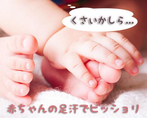 赤ちゃんの足汗がひどいのは多汗症?足の裏が臭い理由とは